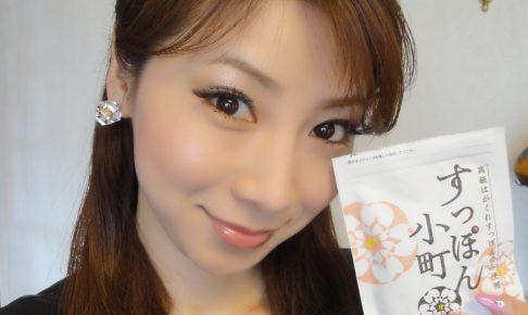 水谷雅子 サプリ