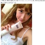 紗栄子愛用 メイク落とし クレンジング
